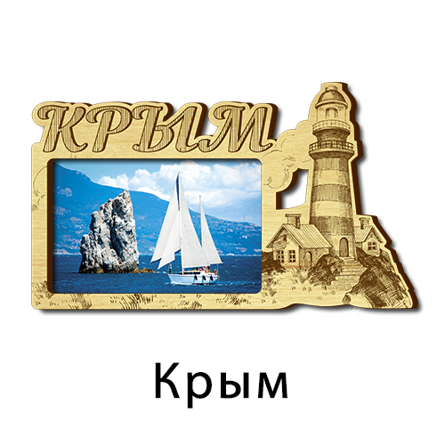 Деревянный магнит гравировка+цвет Маяк Крым