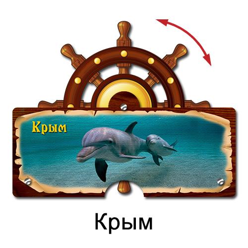 Деревянный магнит 3Д штурвал Ретро Крым