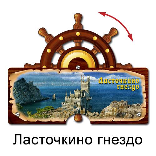 Деревянный магнит 3Д штурвал Ретро Ласточкино Гнездо