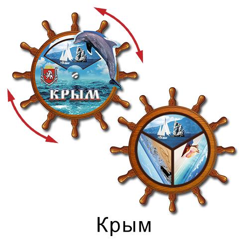 Деревянный магнит 3Д штурвал Дельфин Крым