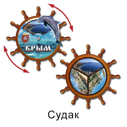 Деревянный магнит 3Д штурвал Дельфин Судак