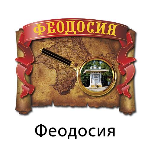 Деревянная 3Д  Карта с лупой Феодосия
