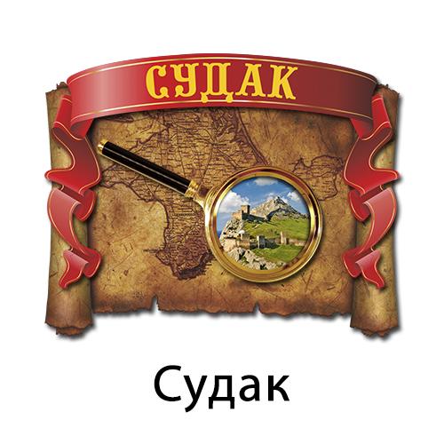 Деревянная 3Д  Карта с лупой Судак