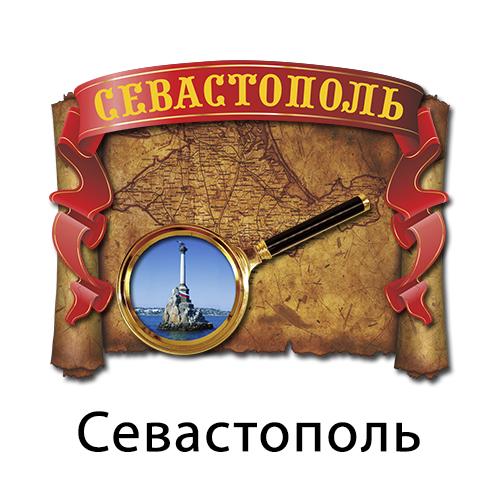 Деревянная 3Д  Карта с лупой Севастополь