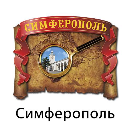 Деревянная 3Д  Карта с лупой Симферополь