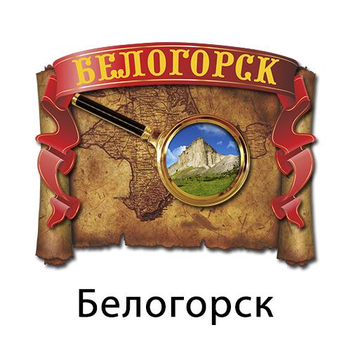 Деревянная 3Д  Карта с лупой Белогорск