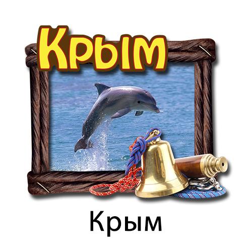 Деревянный магнит Рамка с колоколом Крым