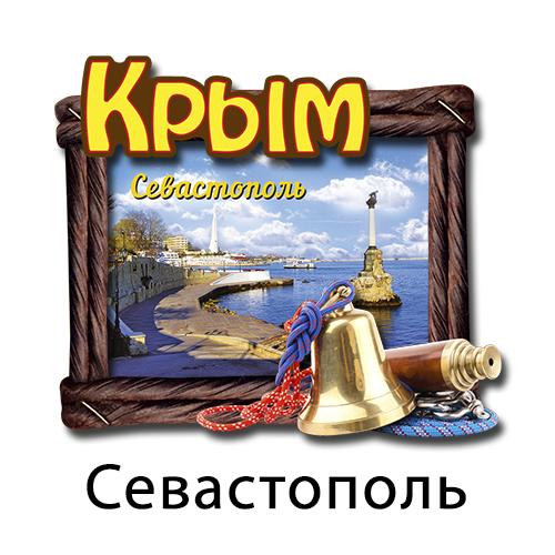 Деревянный магнит Рамка с колоколом Севастополь