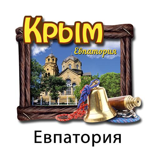 Деревянный магнит Рамка с колоколом Евпатория