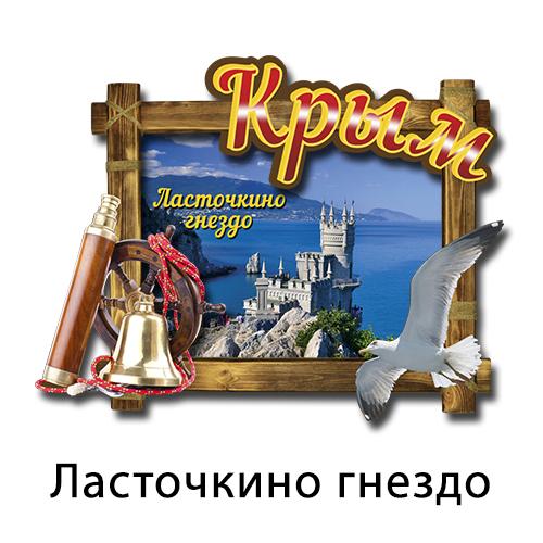 Деревянный магнит Рамка с Чайкой Ласточкино Гнездо