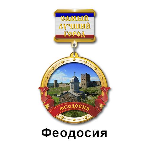"""Деревянный магнит Медаль """"Лучший город"""" Феодосия"""