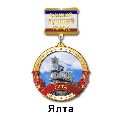 """Деревянный магнит Медаль """"Лучший город"""" Ялта"""