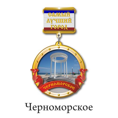 """Деревянный магнит Медаль """"Лучший город"""" Черноморское"""