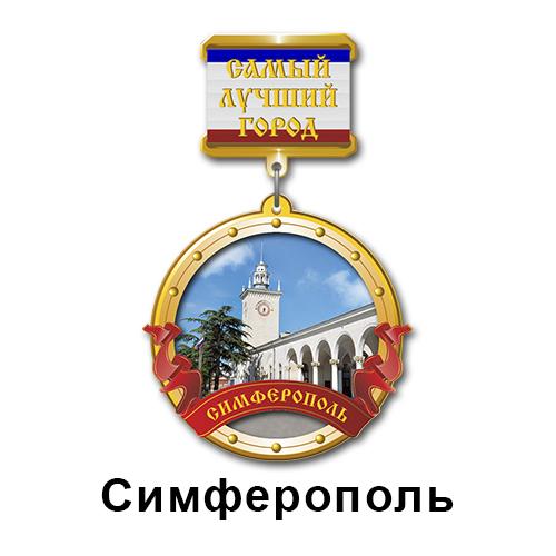 """Деревянный магнит Медаль """"Лучший город"""" Симферополь"""