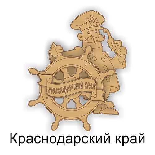 Деревянный магнит Многослойный Капитан Краснодар.край
