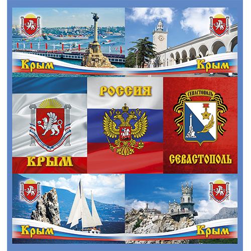 Набор мягких магнитов Крым  (14,4*15,3) (7 шт)