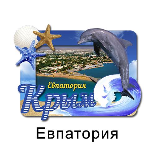 Деревянный магнит Рамка Дельфин Евпатория