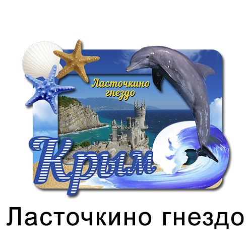 Деревянный магнит Рамка Дельфин Ласточкино Гнездо
