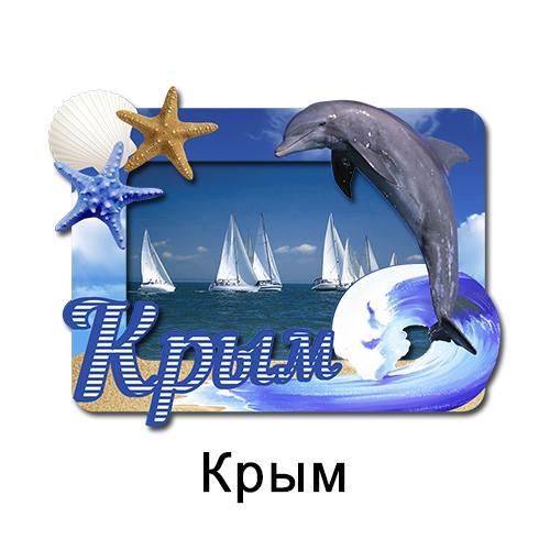 Деревянный магнит Рамка Дельфин  Крым