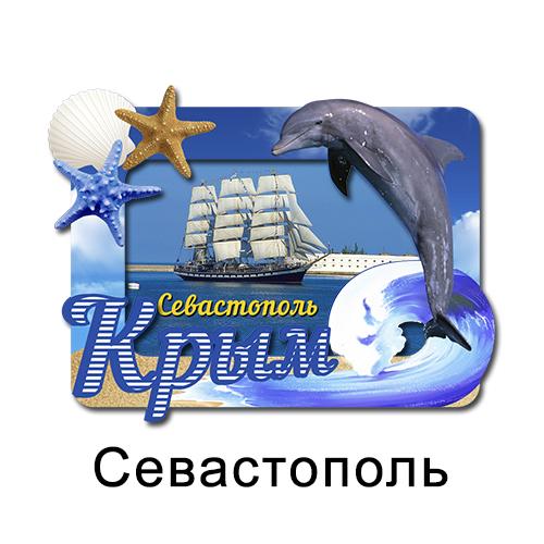 Деревянный магнит Рамка Дельфин Севастополь
