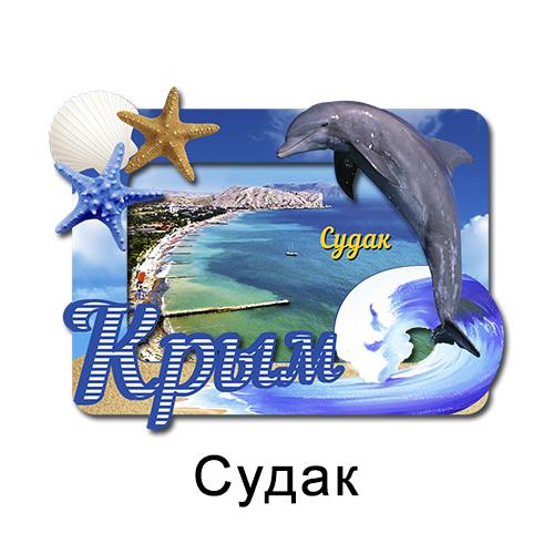 Деревянный магнит Рамка Дельфин Судак