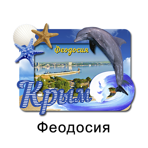 Деревянный магнит Рамка Дельфин Феодосия