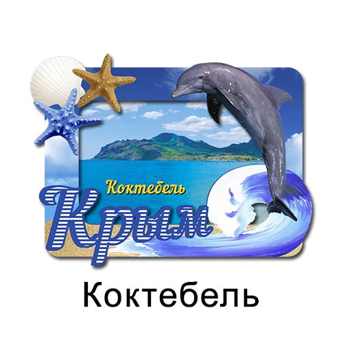 Деревянный магнит Рамка Дельфин Коктебель