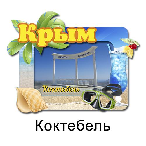 Деревянный магнит Рамка Ракушка Коктебель