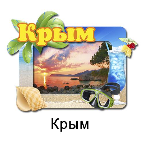 Деревянный магнит Рамка Ракушка Крым