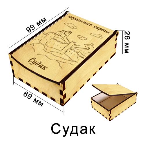 Деревянная упаковка для Карт Судак