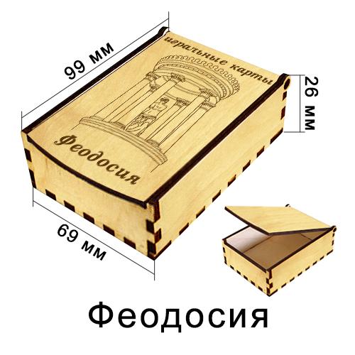 Деревянная упаковка для Карт Феодосия