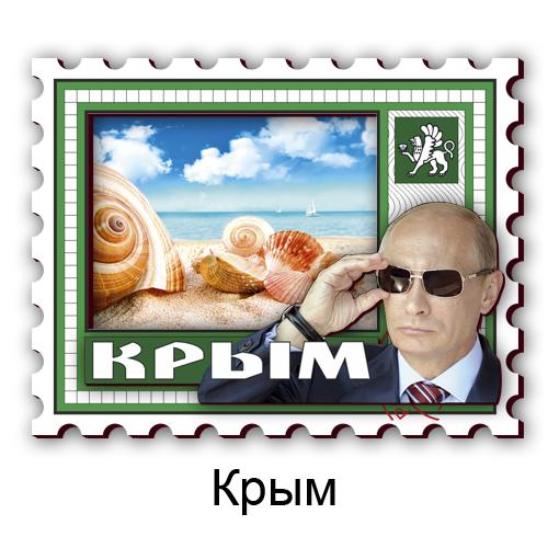 Деревянный магнит 3Д марка Крым Путин