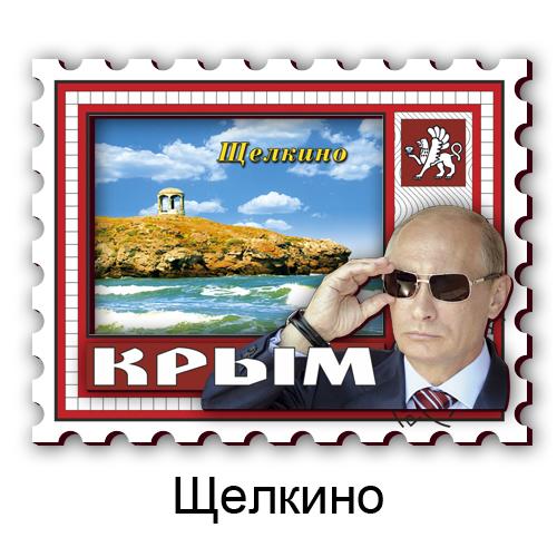 Деревянный магнит 3Д марка Щелкино Путин