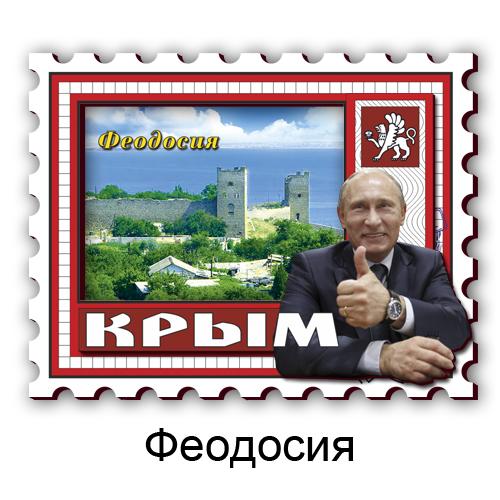 Деревянный магнит 3Д марка Феодосия Путин