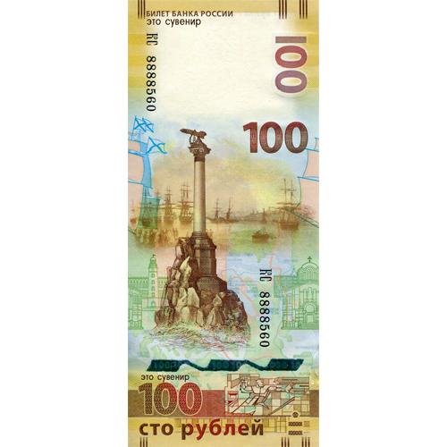 Плоский магнит деньги 100 рублей Севастополь
