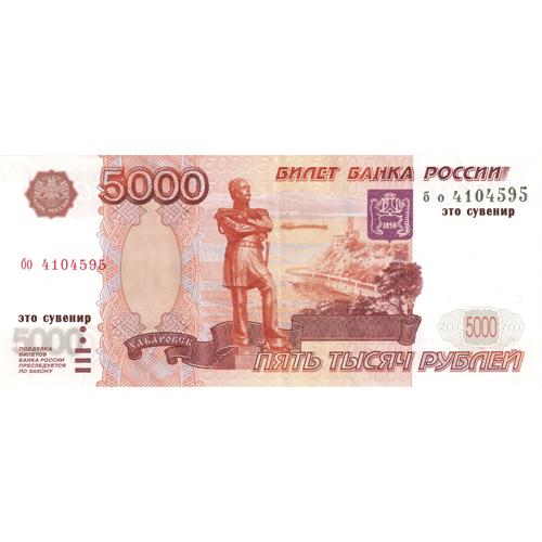 Плоский магнит деньги 5000 рублей