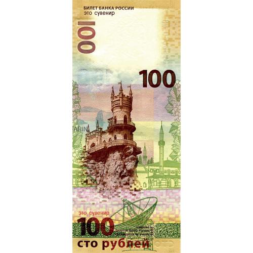 Плоский магнит деньги 100 рублей Ласточкино Гнездо