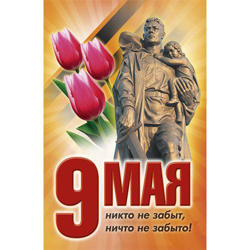 Акриловый магнит 9 мая День Победы