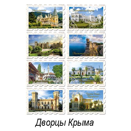 Набор Акриловых магнитов Дворцы Крыма 8 шт