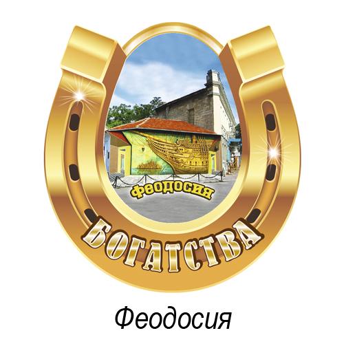 Деревянный магнит Однослойный Подкова Феодосия