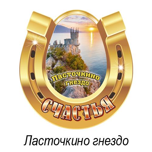 Деревянный магнит Однослойный Подкова Ласточкино Гнездо