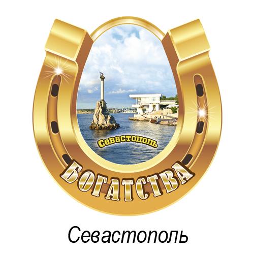 Деревянный магнит Однослойный Подкова Севастополь
