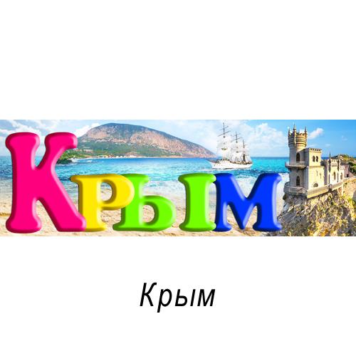 Плоский Фотомагнит Крым  панорама