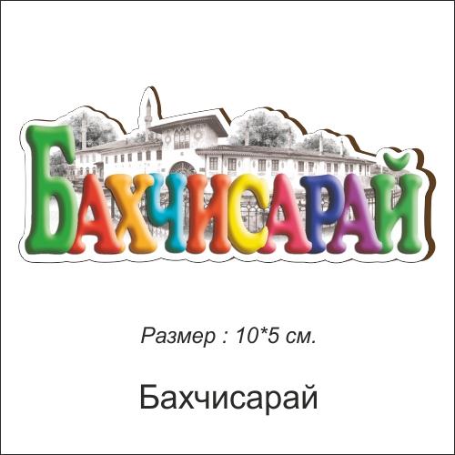 Деревянный магнит Цветные буквы Бахчисарай