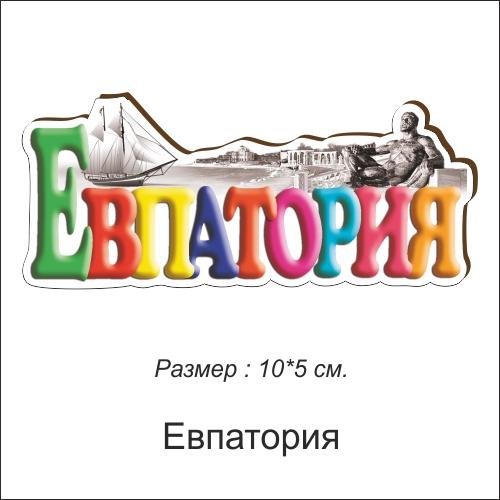 Деревянный магнит Цветные буквы Евпатория