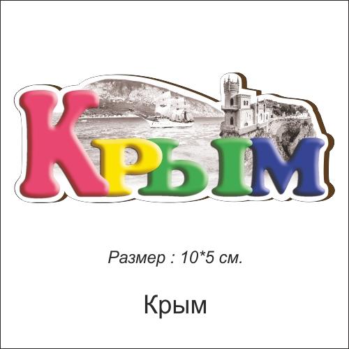 Деревянный магнит Цветные буквы Крым