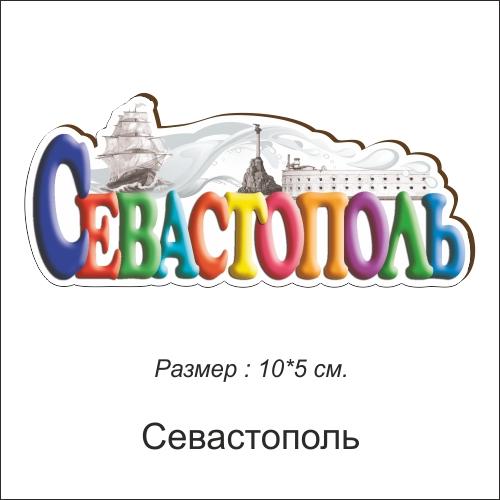 Деревянный магнит Цветные буквы Севастополь