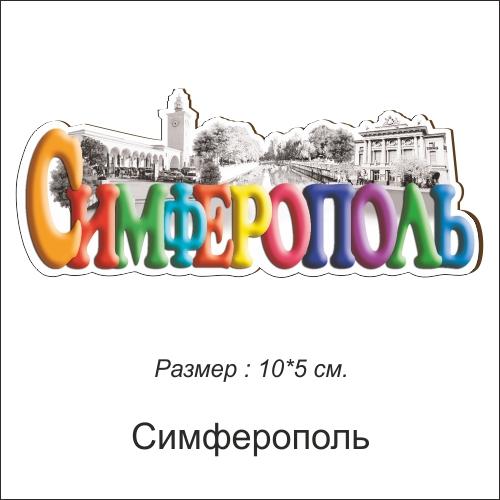 Деревянный магнит Цветные буквы Симферополь