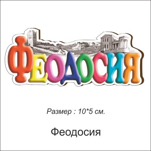 Деревянный магнит Цветные буквы Феодосия