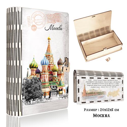 Шкатулка резная Книга Цветная 20*12*5 см Москва